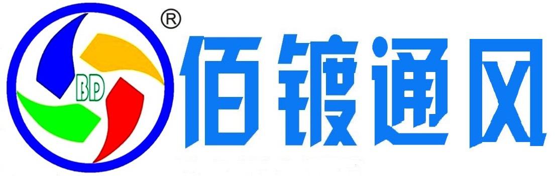 广州市佰镀通风雷竞技官网app雷竞技raybet官网