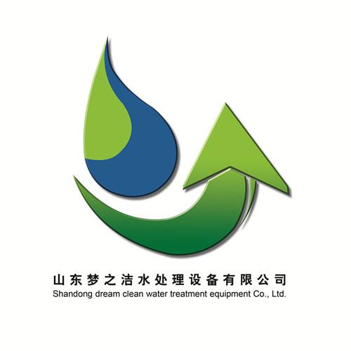 山东梦之洁水处理设备有限公司