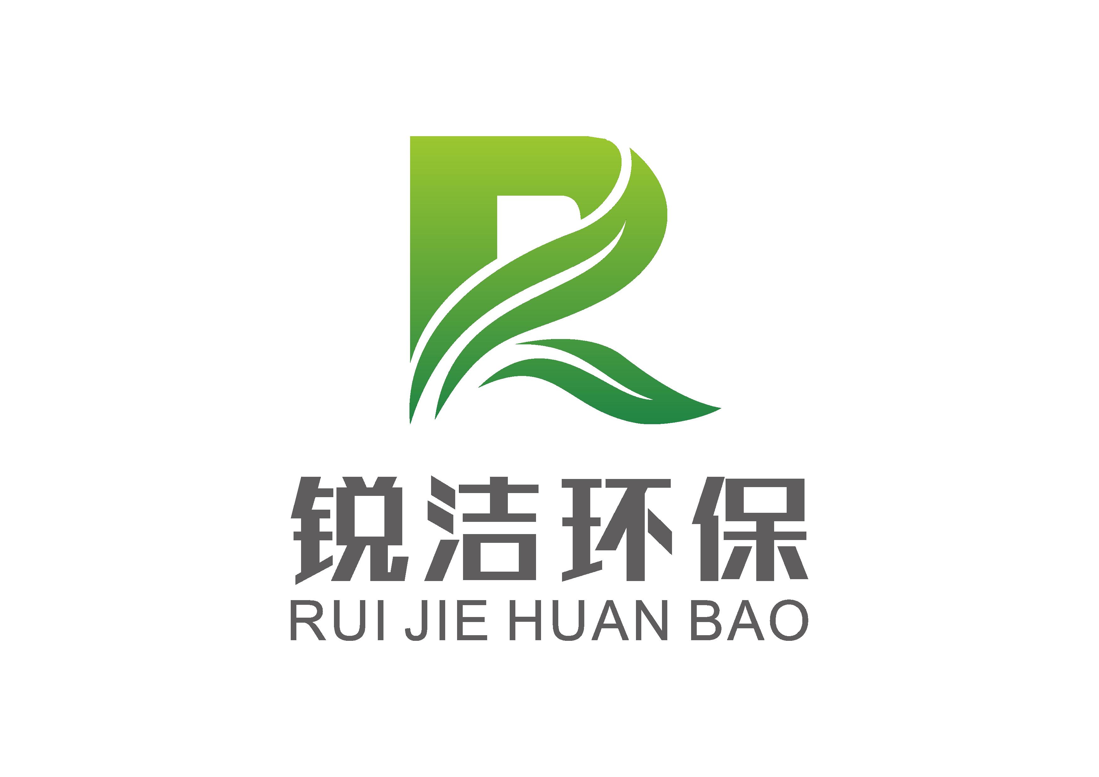 武汉锐洁佳环保设备有限公司