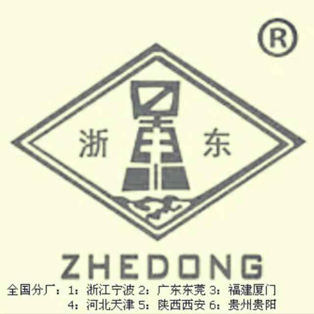 東莞市萬江浙東塑膠容器製造廠