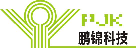 深圳市鵬錦科技有限公司
