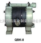 QBK-8氣動隔膜泵