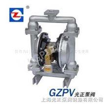 光正QBY鋁合金氣動隔膜泵