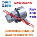 HRB-820-S3双叶轮11KW高压旋涡风泵