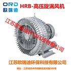 HRB塑料机械专用高压鼓风机