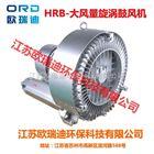 HRB-930-D3风刀吹水干燥专用高压旋涡气泵