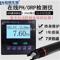 工業在線PH/ORP快速監測儀