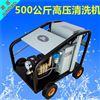 PU5015500公斤超高压水力清洗机/铸件清砂