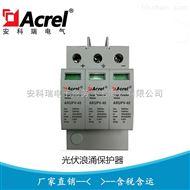 ARUPV-40/1000/3P光伏浪涌保护器供应商