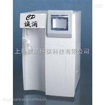 """供應""""誠浦""""CP-II 分析型超純水機"""
