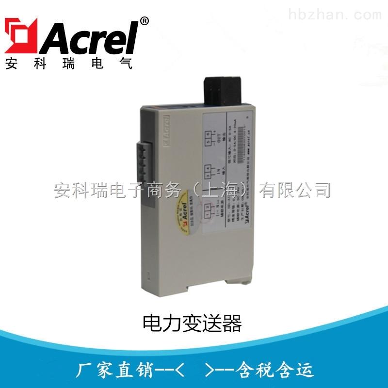 -BD系列单相交流电压隔离变送器价格|报价