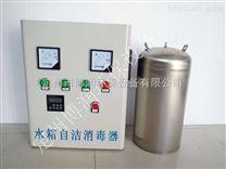 水箱自洁消毒机