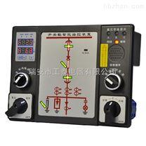 GTS-960C係列開關櫃智能操控裝置