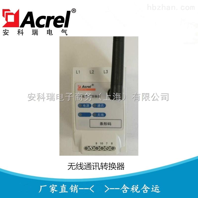 无线通讯转换器,RS485无线组网通讯仪