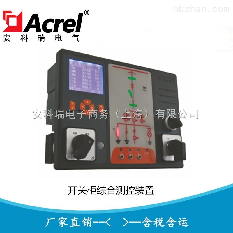 ASD系列3-35kV户内开关柜综合监测显示仪