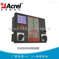 ASD3003-35kV户内开关柜综合测控装置