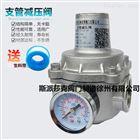 家用水管可调式不锈钢支管减压阀