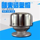 铝合金/铸钢/不锈钢阻火透气帽/通气帽