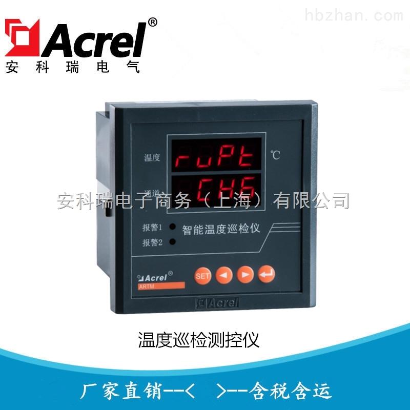 多回路热电阻温度巡检采集测控仪
