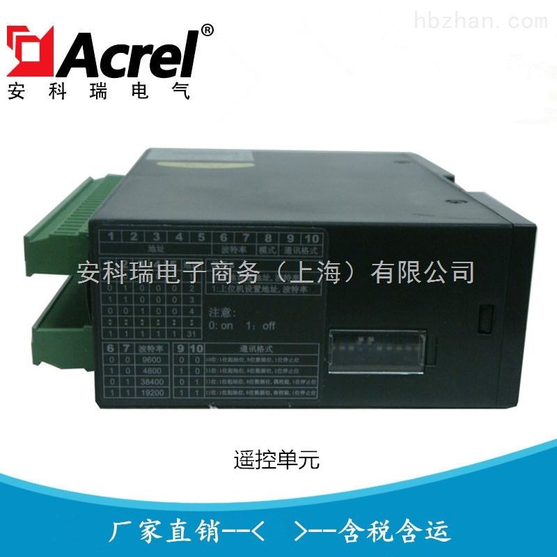 安科瑞ARTU系列遥信遥控组合单元