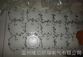 BCH-H/DN32防爆接线盒BCH-A/DN20