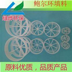 塑料鲍尔环50mm|陶瓷环填料