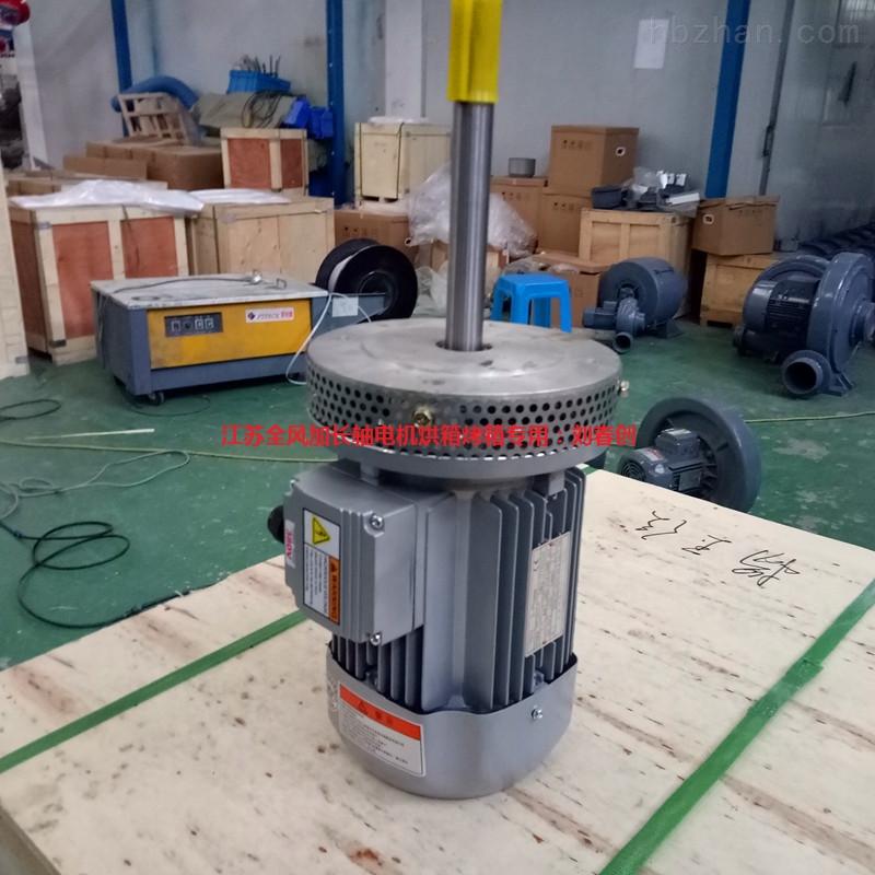 烤箱热风循环用加长轴电机