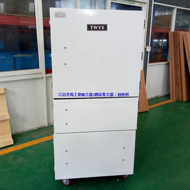 激光粉尘工业集尘机