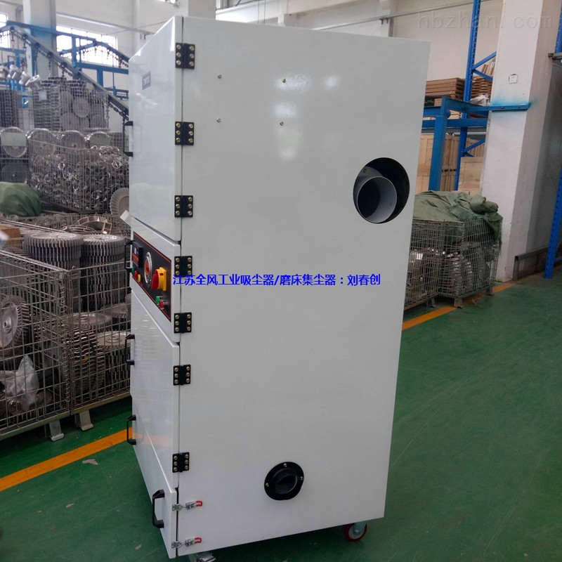 磨台粉尘工业集尘器