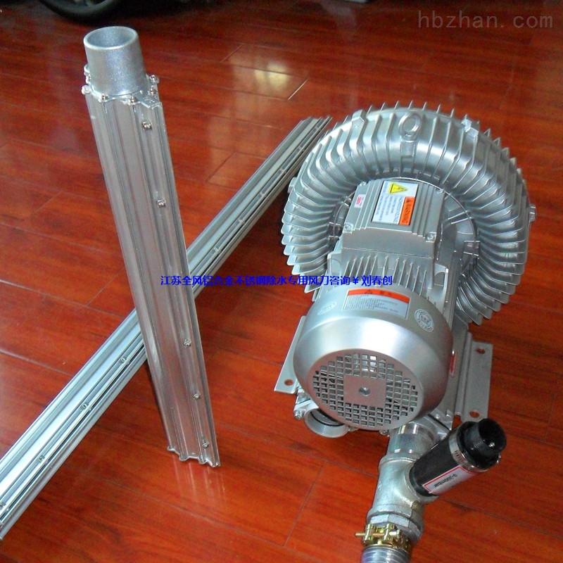 铝合金风刀高压风机