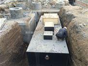河北乡镇卫生院地埋式污水处理设备