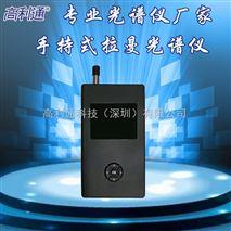 手持式拉曼光譜儀785nm激光廠家