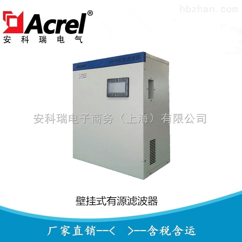 50A壁挂式有源滤波器,板载式谐波滤波装置