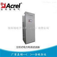 ANAPF200-380/BGL安科瑞低压有源滤波装置,电力谐波抑制器