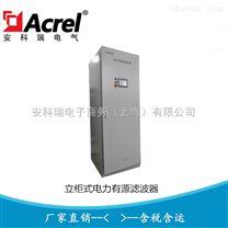 150A有源电力谐波器,安科瑞谐波治理方案