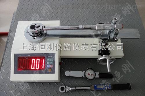 轻工业用的扭矩扳手测试仪600N.m