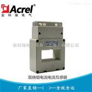AKH-0.66SM 60II安科瑞自控仪表双绕组电流互感器
