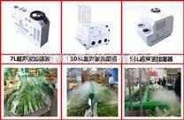 蔬菜水果保鲜雾化器生产厂家