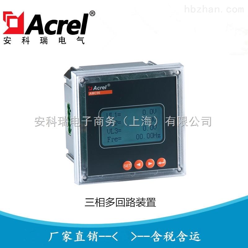 安科瑞AMC多回路开关量监测装置