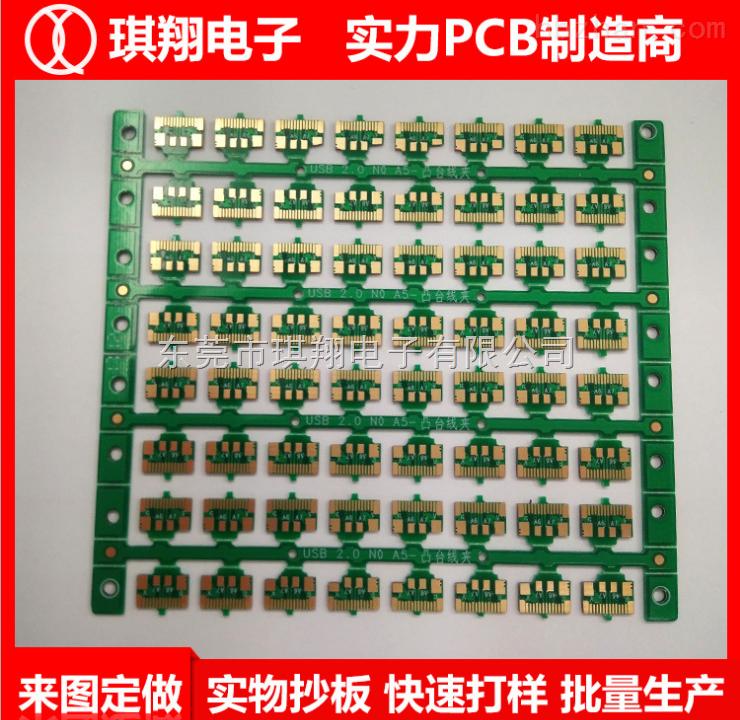 琪翔pcb电路板 type c pcb电路板 东莞线路板生产厂家
