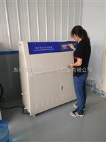 紫外光耐候加速老化試驗箱