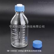 流动相溶剂瓶