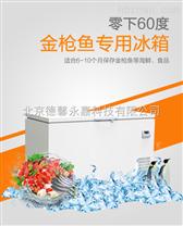 金枪鱼专用超低温冰箱在北京有售