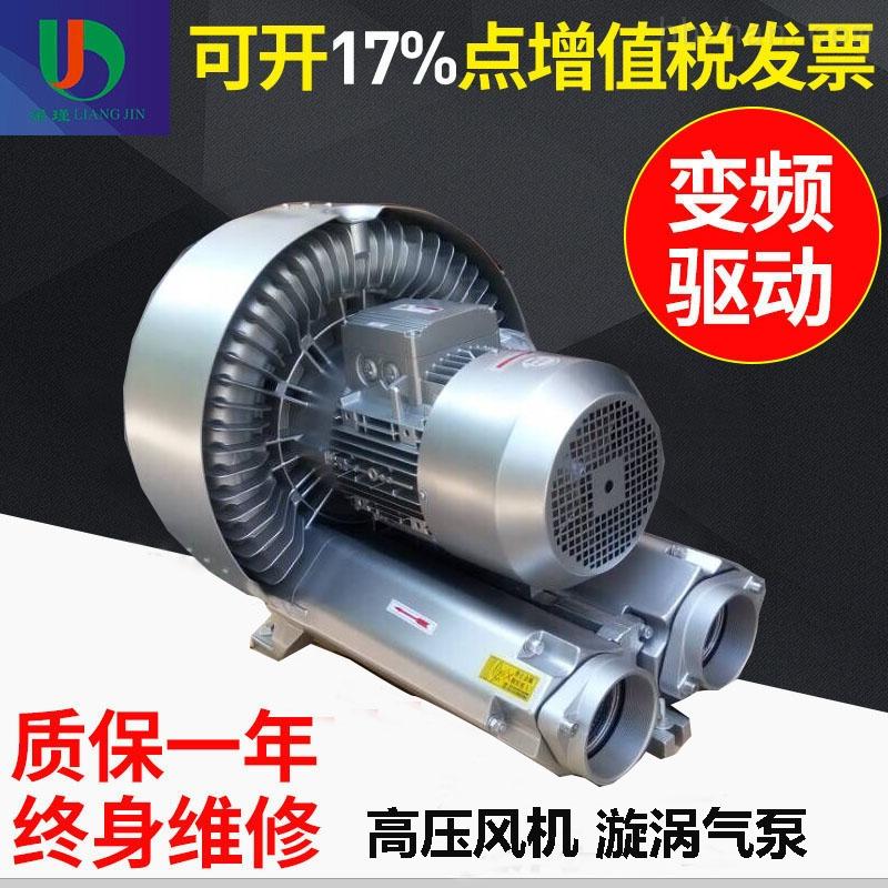 染整机服装设备专用8.5KW旋涡高压风机