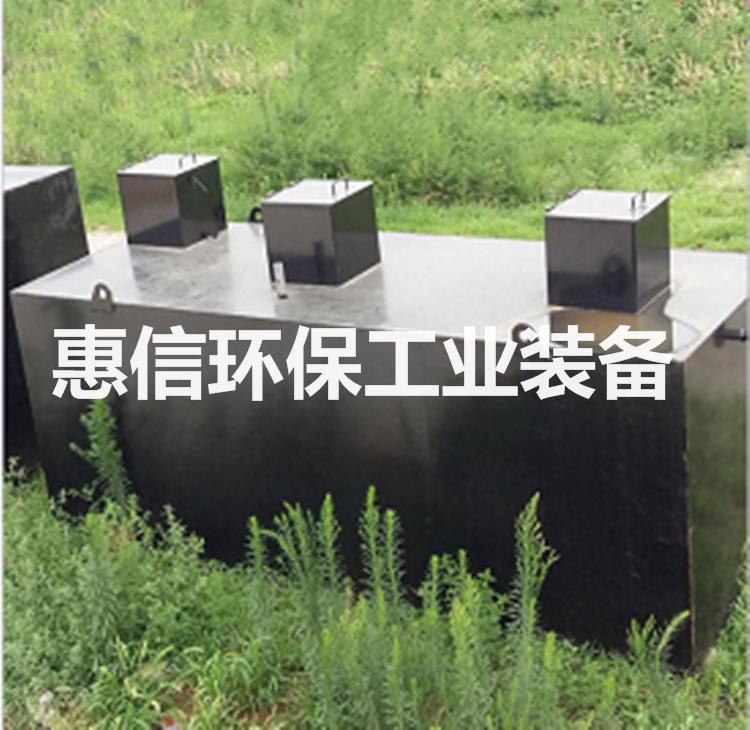 无害化污水处理设备