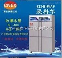 雙溫防爆冰箱BL-400 廣州麗誌愛科華