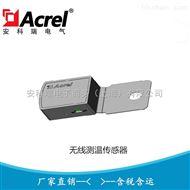ATE200安科瑞ARTM系列无线测温传感器