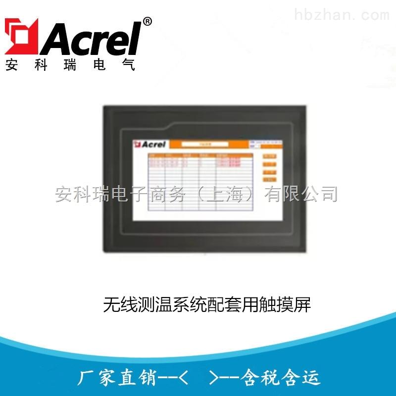安科瑞ARTM100有线和无线并行在线测温系统