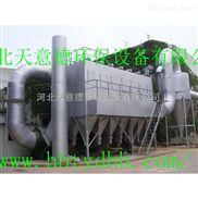 布袋除尘器 气箱式脉冲除尘器 天意德环保除尘器厂家