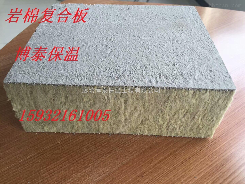 河北外墙用岩棉复合板